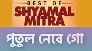 putul nebe go putul lyrics in bengali song by shyamal mitra bengali song edited by #soumeshadak