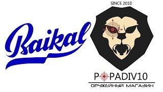 """Пневматические пистолеты """"Байкал"""" (Видео-Обзор)"""
