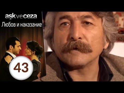 Любовь и наказание 43 серия – Watch videos online on My World