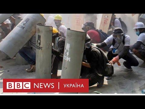 Як на Майдані. Відео з протестів та розстрілів у М'янмі