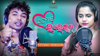 Love Election || Mantu Chhuria || Asima Panda || Odia Dance Song