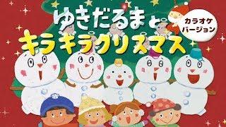 【カラオケver】ゆきだるまとキラキラクリスマス