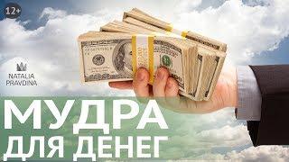 Как улучшить свою финансовую жизнь? Простая мудра для привлечения богатства от Наталии Правдиной