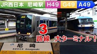 3路線が集う一大ターミナル駅!! のんびり気ままに鉄道撮影 355 JR西日本 尼崎駅編 JR WEST Amagasaki Station