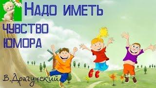 АУДИОСКАЗКА, НАДО ИМЕТЬ ЧУВСТВО ЮМОРА, В.Драгунский