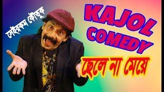 Bangla Comedy   ছেলে না মেয়ে   Boy or Girl   Kajol comedian   Dhrubo tara