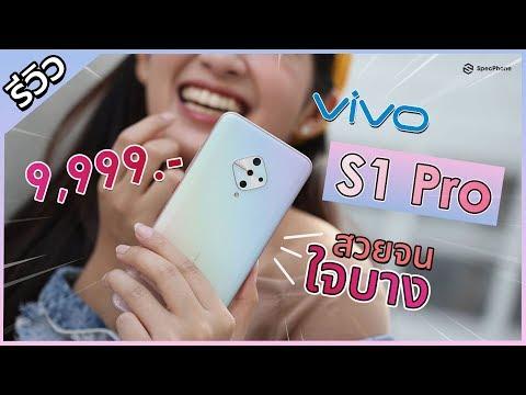 รีวิว Vivo S1 Pro ดีไซน์ใหม่ สีใหม่ กล้องสวย พร้อมโหมดหน้าชัดใจเบลอ ราคา 9,999 บาท - วันที่ 07 Dec 2019