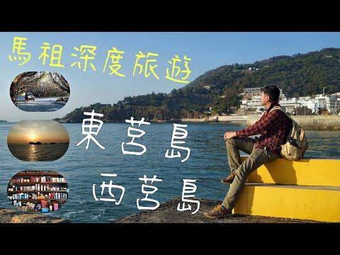 馬祖深度旅遊✈️探索東莒島西莒島拍照打卡秘境   馬祖旅遊 Matsu Tourism