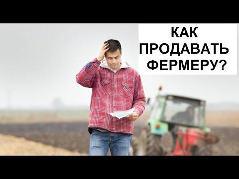 Как продавать фермеру в России?