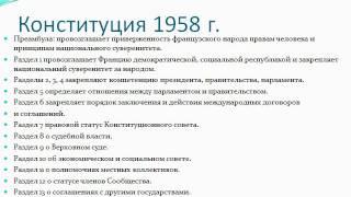 Презентация на тему Государство и право в XX веке