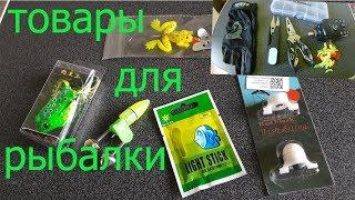 видео Большой выбор товаров для рыбалки