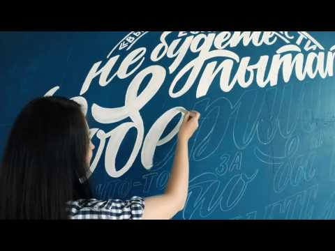 Lettering on wall