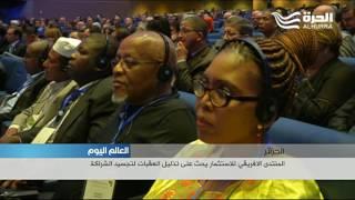 مؤتمر المنتدى الافريقي للاستثمار في الجزائر... نحو تجسيد الشراكة