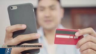 Схемы интернет-мошенников | Цифровой Казахстан