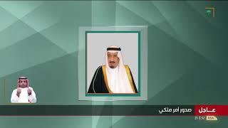 أمر ملكي   إنهاء خدمة الفريق الأول خالد بن قرار الحربي مدير الأمن العام بإحالته إلى التقاعد والتحقيق