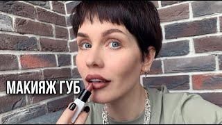 Анна Измайлова Натуральный макияж губ просто и понятно