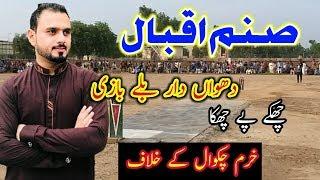 Sanam Iqbal Outstanding Batting 9 Sixes  Vs Khurram Chakwal Sagheer Naik Khan