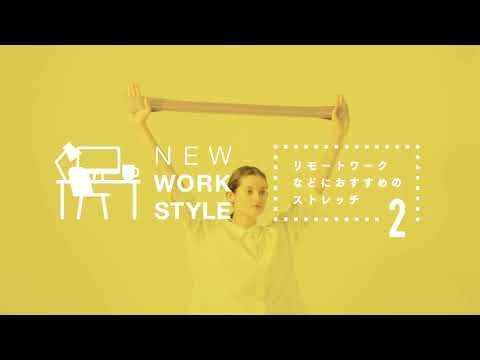 2.肩こりを緩和する肩甲骨のストレッチ【ATSUGI THE LEG BAR】 ソフト/ハードタイプ
