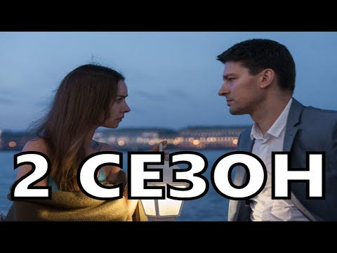 Про Веру 2 сезон 1 серия (9 серия) - Дата выхода