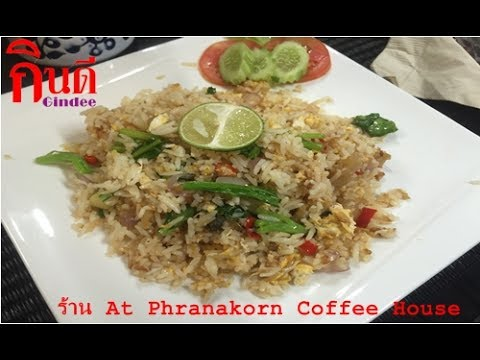 ข้าวผัดปลาอินทรีเค็ม Organic fish fried rice