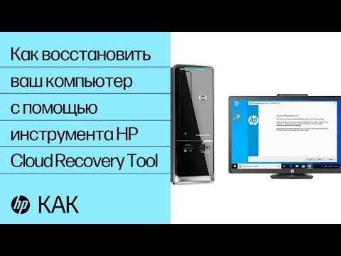 Как восстановить ваш компьютер с помощью инструмента HP Cloud Recovery Tool | Компьютеры HP | HP