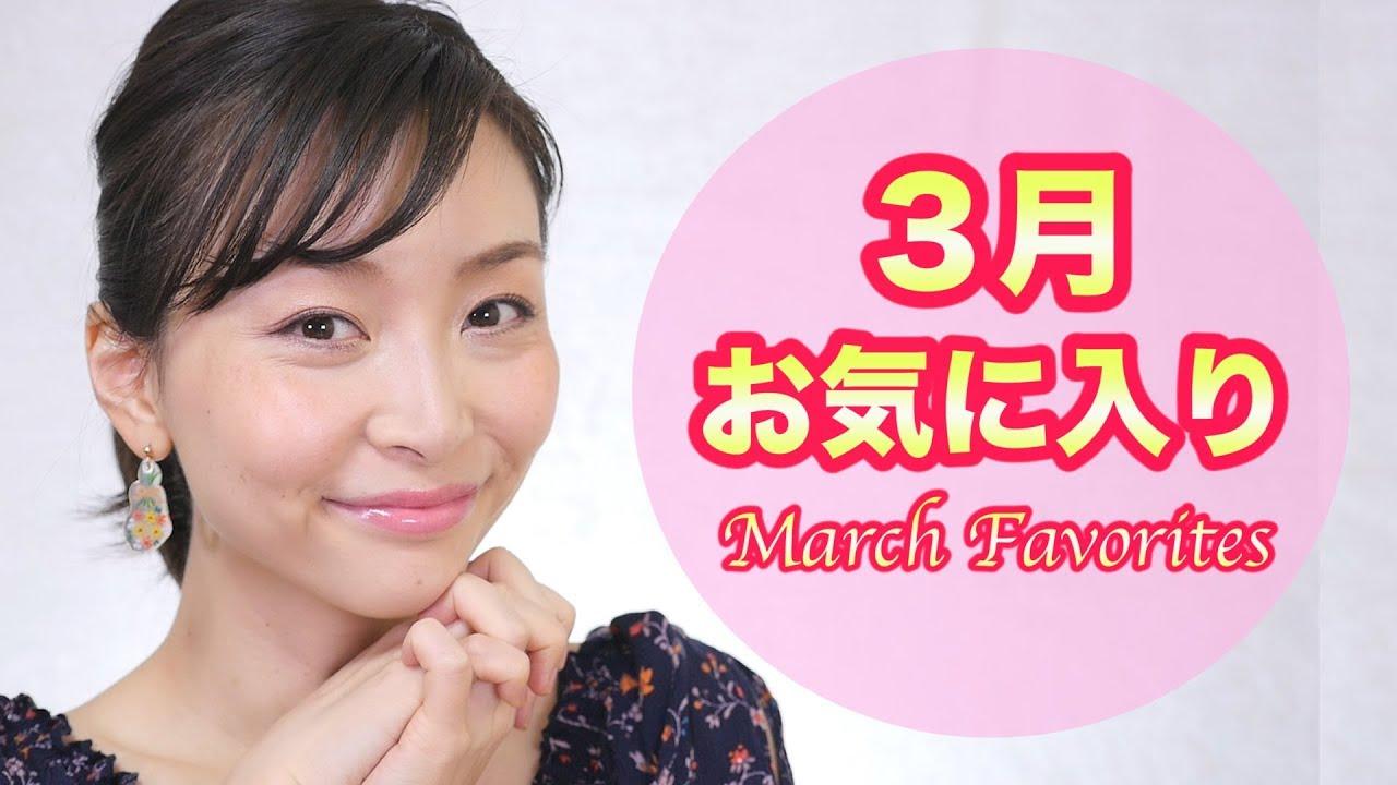 3月のお気に入り♡ March Favorites❤︎