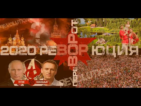 РЕВОЛЮЦИЯ в РОССИИ ? Быть или не быть? Фильм 2020 Путин Навальный Зюганов Пякин 2020