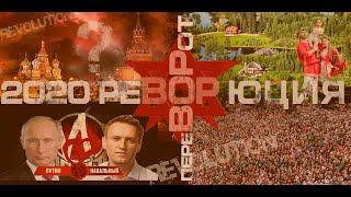 РЕВОЛЮЦИЯ в РОССИИ ? Быть или не быть? Фильм 2019 Путин Навальный Зюганов Пякин 2020