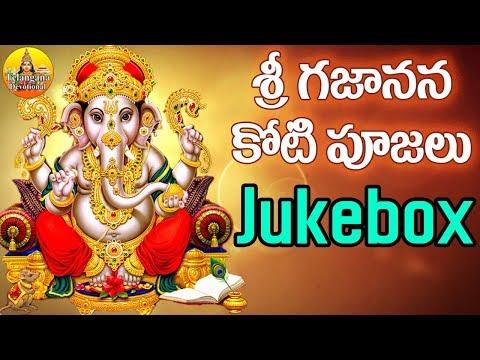 Lord Vinayaka Songs | Lord Ganesh Songs | Vinayaka Chavithi Songs 2017 | Ganapathi Devotional Songs