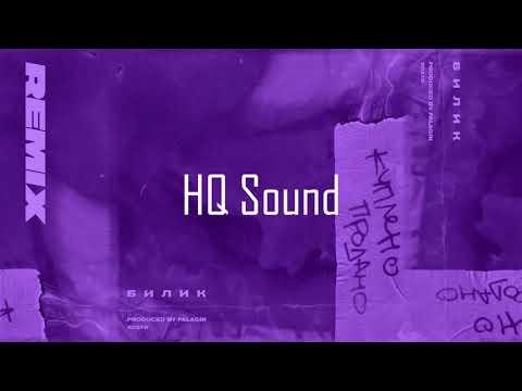 БИЛИК- Куплено продано (Remix) | Бомба 2019