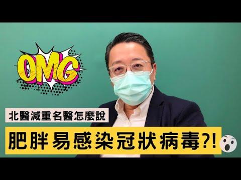 肥胖易感染冠狀病毒?! 聽北醫王偉減重名醫怎麼說 教你如何避開新型冠狀病毒的攻擊 - YouTube