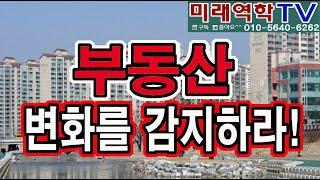 부동산, 변화를 감지하라! (조태운교수)