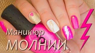 Маникюр МОЛНИИ с трафаретами rocknailstar.ru
