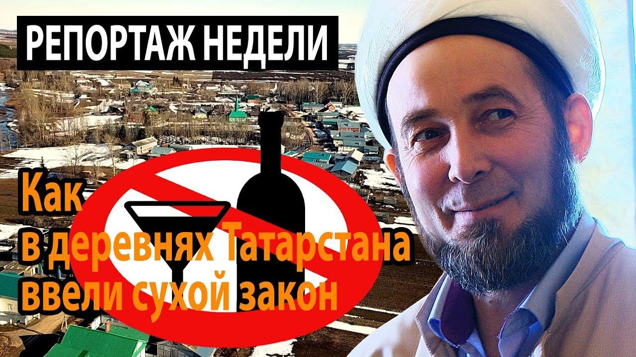 Репортаж недели. Как в деревнях Татарстана ввели сухой закон