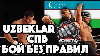Узбеклар / Узбеки СПб М1 Бой
