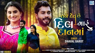 Dhaval Barot New Song | Tane Devu Chhe Dil Maru Danma | Full Video | Zeel Joshi | @RDC Gujarati