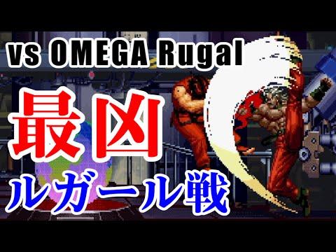 [最凶] オメガ・ルガール(OMEGA Rugal)戦 - THE KING OF FIGHTERS '95