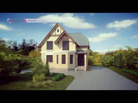 Строительство дома по проекту 102А Шевалье