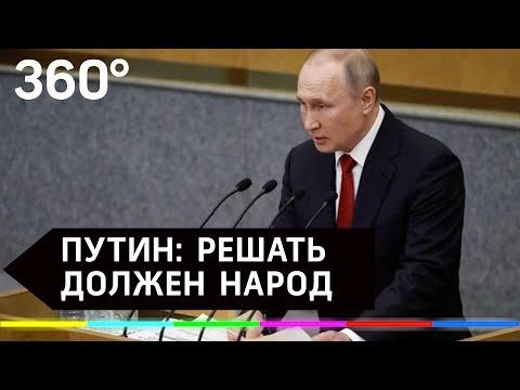 Путин о сроках, Думе и Госсовете - главное