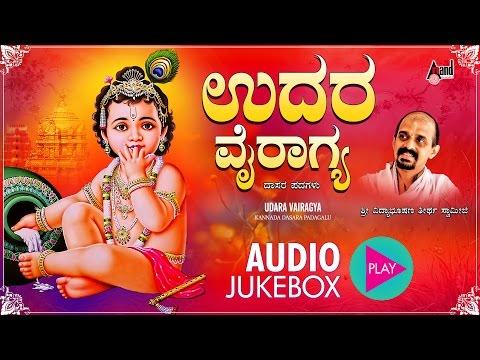 Udara Vairagya   Kannada Dasarapada Jukebox 2017    Dr.Vidyabhushana   Kannada