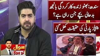 Bhutto Zinda Hai.. Reality of PPP in Sindh | Sawal To Hoga | Neo News