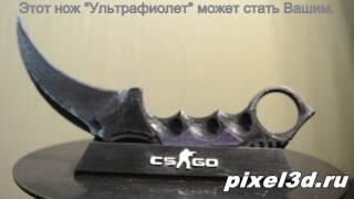 CSGO нож карамбит Ультрафиолет(3D нож Ультрафиолет из игры CS:GO. Изготовление на заказ. Любые 3д фигурки . pixel3d.ru 3D Печать, прототипирование...., 2017-02-19T15:02:14.000Z)