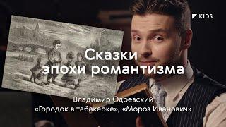 Сказки «Городок в табакерке», «Мороз Иванович» / #TretyakovKIDS