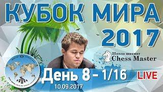 Шахматы. Кубок Мира 2017. День 8 - 1/16 (2 тур). МГ Фаррух Амонатов