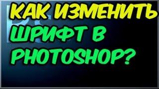 •КАК ИЗМЕНИТЬ ШРИФТ В PHOTOSHOP •CS5 ?•