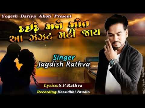 Daide Mane Mot Aa Zanzat Mati Jai  Sad Song //jagdish Rathva 2019//full Of Dard/