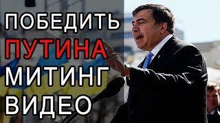Митинг в Киеве Саакашвили решил победить ПУТИНА  Видео последние Новости.