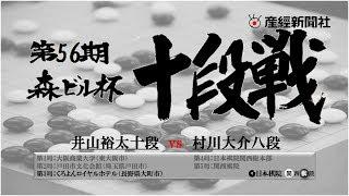 第56期十段戦挑戦手合五番勝負 第3局 【大町】