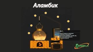 Аламбик(, 2013-11-25T06:22:01.000Z)