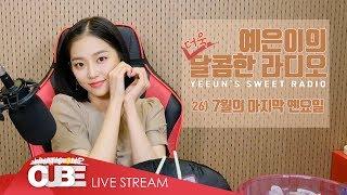 예은이의 더욱 달콤한 라디오(CLC YEEUN'S SWEET RADIO) - #26 7월의 마지막 옌요일
